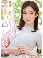 A Mother Of 2 Boys, A 3 Year Old And A 5 Year Old, Wishes For Her Third Child To Be A Girl! Unbenownst To Her Husband, On Her Ovulation Days... Genuine Unleashed Creampie Sex Aki Sasaki Download