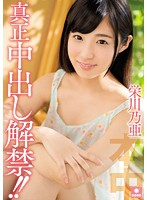 Genuine Creampie Action, Unleashed!! Noa Eikawa Download
