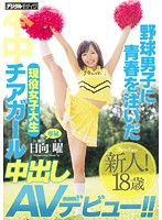 A Real Life College Girl Cheerleader Who Devoted Her Youth To Young Baseball Players Her Creampie AV Debut!! Yo Hinata Download