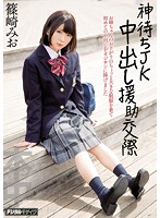 A JK Waits For Heavenly Help Creampie Pay For Play Mio Shinozaki Download