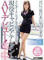 This Real Life Half Japanese Beautiful International Cabin Attendant With Beautiful Legs Who Cums Only Once A Month To Japan Is Making Her AV Debut!! Download