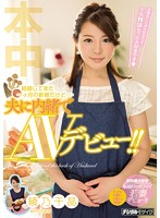 We've Only Been Married For A Month... But I'm Making My Secret AV Debut!! Chiaki Ayano Download