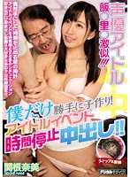 I'm Having My Own Babymaking Fuck Fest! A Time-Stopping Idol Event Creampie Gala!! Nami Sekine Download