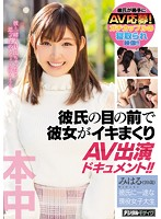 His Girlfriend Is Going Cum Crazy Before His Eyes In This AV Performance Documentary!! Miharu (20 Years Old) Download