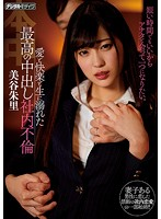 The Greatest Creampie Office Adultery Sex Ever, Awash In Love And Pleasure And Raw Fucking Akari Mitani Download