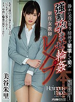 [HND-622] He Will Quietly Creep Up On Her, And Destroy Her Spirit And Mind In Forced Pregnancy Fetish Gang Bang Rape Of The New Female Teacher Akari Mitani