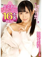 Ai Hoshina Cum All Inside Me 16 The Real BEST Download