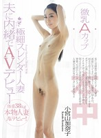A Married Woman With A-Cup Breasts And A Slender Body Making Her AV Debut, Without Her Husband's Permission Kanako Komiyama  下載