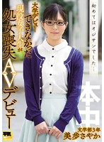 My First Time Was With A Dirty Old Man... A Real Life College Girl Who Couldn't Break Out At School Decides To Spend Her Last Day As A Virgin In Her AV Debut A 3rd Year Literature Student, Sayaka Miho Download