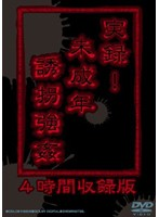 True Stories! Barely Legal Girls Kidnapped and Raped 下載