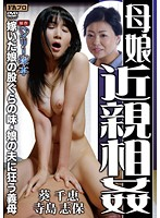 ~An Original Work by Henry Tsukamoto~ Mother/Daughter Incest: The Stepmom Mad for the Taste of Her Daughter's Crotch & Her Daughter's Husband 下載