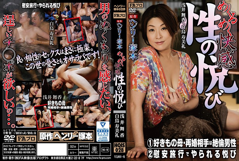 HQIS-028 A Henry Tsukamoto Production Peeling Back The Layers Of Pleasure The Pleasures Of Sex 1) A Horny Mama, She Got Remarried With An Orgasmic Young Man 2) The Pleasures Of A Sex Vacation