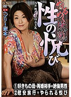 A Henry Tsukamoto Production Peeling Back The Layers Of Pleasure The Pleasures Of Sex 1) A Horny Mama, She Got Remarried With An Orgasmic Young Man 2) The Pleasures Of A Sex Vacation 下載
