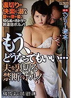 A Henry Tsukamoto Production I Don't Care What Happens Anymore... Forbidden Porn Download