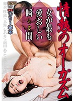 A Henry Tsukamoto Production A Passionate Orgasm When A Women Becomes Her Most Beloved Download