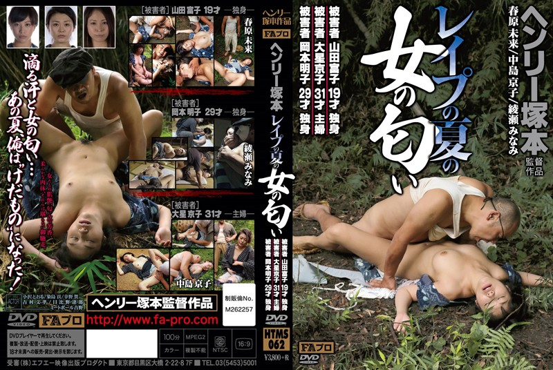 HTMS-062 Scent Of A Woman Raped In The Summer