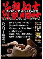 Henry Tsukamoto Incest A Record Of An Outrageous Family's Sex Life A Beautiful Big Sister / A Horny Mother / A Lustful Father Download