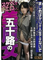 A Henry Tsukamoto Production A Horny And Erotic Fifty Something Witch 下載