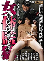 A Henry Tsukamoto Production Female Body Hell Women Trembling From The Fear Of Orgasms Download