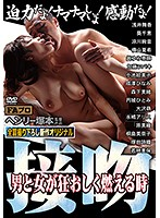 Henry Tsukamoto When Men and Women Burn Agonizingly: Kiss Download