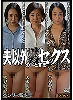 A Henry Tsukamoto Production Sex With Another Man Download