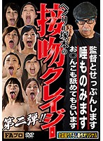 A Henry Tsukamoto Production Kissing Crazy No. 2!! Download