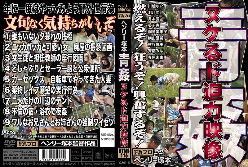 (htms00116)[HTMS-116] Henry Tsukamoto Fucking In The Open Air Hot Scenes To Get You Off Download