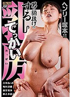 The Huge Tits That Make Cowards Of Men - A Henry Tsukamoto Film - Download