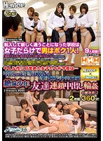 HHH Collaboration Pan Hunter x Apache I Can't Get a Boyfriend Before Her Because We're Best Friends... Amazing Teen Schoolgirl Friends Back To Back Creampie Gang Bang... 360 Min Download