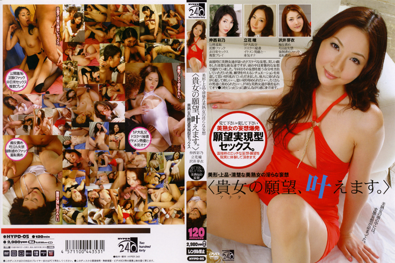 HYPD-05 & Make A Desire Of A Lady Come True> - Urination, Orgy, Mei Sawai, Mature Woman, Hitomi, Fingering, Cowgirl, Ayano Nakani