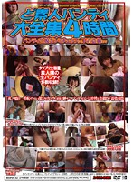 Extreme Amateur Doshiroto Panty Collection 4 Hours Download