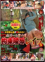 A Posting From A Mountain Cabin Employee Beautiful Female Mountain Climbers Are Being Targeted! True Stories! Mountain Girls Tied Up In Shameful Rape 5 A Mountain Girl Is Tied Up And Shamed, But Nobody Is Coming To Her Rescue... Download