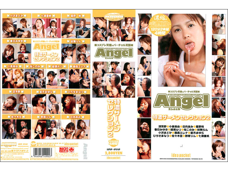IDB-050 Angel Super Thick Semen Selections 2