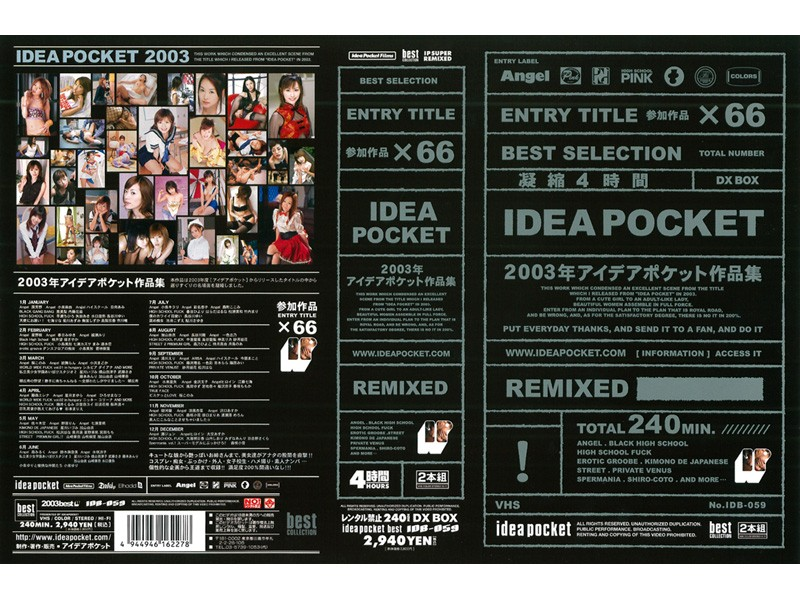 IDB-059 2003 Idea Pocket Works Collection