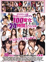 Cosplay Fest! Full Of Horny People - 100 in 24 Hours Special Download