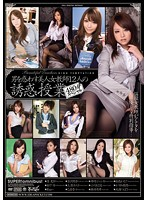 Hot female teachers who bewitch boys! 12 teachers' seductive class: 480 minute special (idbd00320)