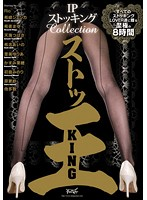 Tights Fetish King Collection 8 Hours Download