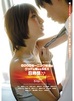 Good Morning Girls' Good Morning SEX 8 Hours 下載