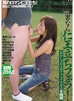 Because I'm a man, I'll stand up while you go down on me! Making girls crouch and give blowjobs: 8 hours (idbd00365)