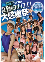 Summer! Swimsuits! SEX! Mid-Summers Passionate Thanksgiving Cut Across The Waves Of Lust 8 Hours!! 下載