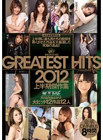 IDEA POCKET GREATEST HITS - Masterpiece Collection from the First Half of the Year 2012 (idbd00397)
