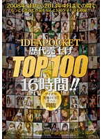 Top 100 Sales in IDEA POCKET History 16 Hours!! (idbd00475)