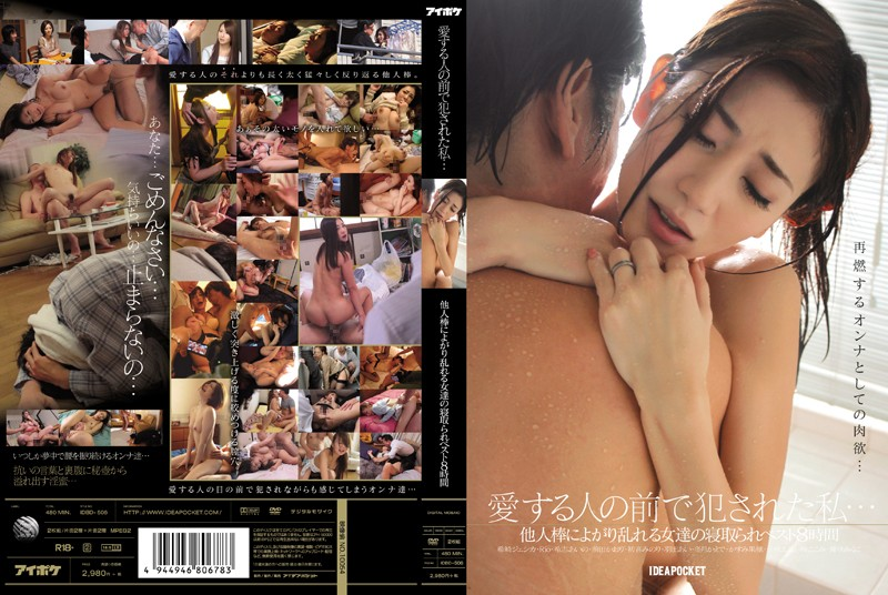 IDBD-506 I Was Raped In Front Of My Love... Cheating Women Driven Wild By Strangers Cocks - Eight Hour Best Collection