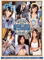 Call Girl SEX Best! Eye Pocket Special Picked Top Idols Break Into Your Home! 8 Hours Special! (idbd00519)