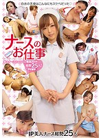 A Nurse's Job, 25 Women! The Naughty Nursing of Beautiful Nurses, 8 Hours (idbd00532)