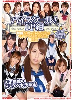 High School! Class of IP! Girls in Uniform Have Naughty, Curious SEX. 8 Hours. (idbd00536)