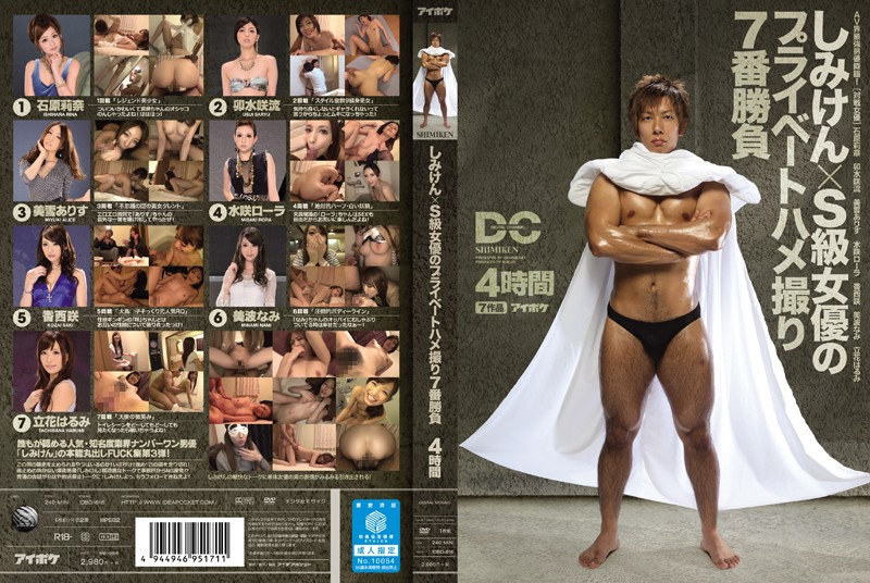 IDBD-616 Private Gonzo Seventh Game Of Ken Shimizu × S-class Actress