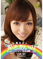 My Very Own Aino Kishi - POV Footage Of Staring Into Each Other's Eyes    Eight Hours (idbd00632)