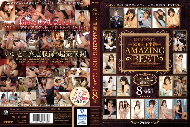 (idbd00712)[IDBD-712] IDEAPOCKET 2015 - Second Half Of The Year Amazing BEST Collection - Just The Good Parts - 8 Hours Download