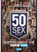 50 Wonderful SEX Scenes of Beautiful Girls Only God Could Make - The Pride of Aipoke Star Actresses 50 Videos 8 Hours Download